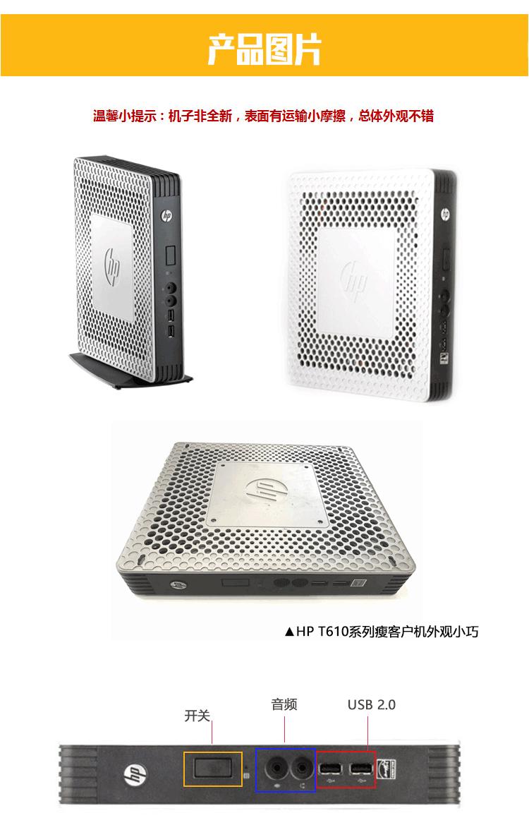 HP t610
